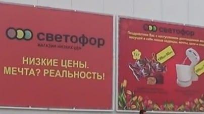 Czyżby konkurencja dla Biedronki i Lidla? Svetofor planuje wejście do Polski!