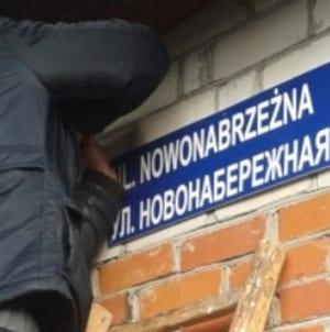Białoruś: Niesamowita akcja Polaków – powiesili dwujęzyczne tabliczki z nazwami ulic